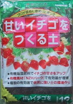 送料無料新品 甘さをアップ NEW イチゴの土 甘いイチゴをつくる土 12L