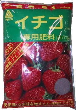 甘み・うまみを増す イチゴの肥料 1.5kg