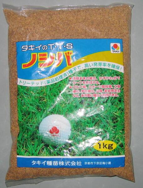 ノシバ「種」1kg(直送)