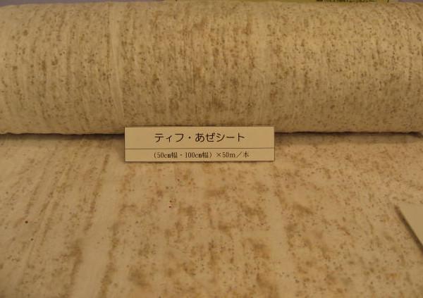 ティフ・あぜシート 50cm×50m x4本(直送)