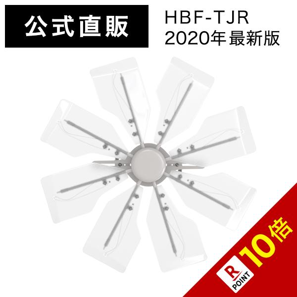 【公式】2020年版・ハイブリッドファン・サード(クリアー) HBF-TJR C/W 株式会社潮