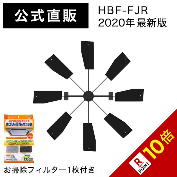 【お掃除フィルター1枚付き】ハイブリッドファン・ファースト(ブラック) HBF-FJR B/B 株式会社潮