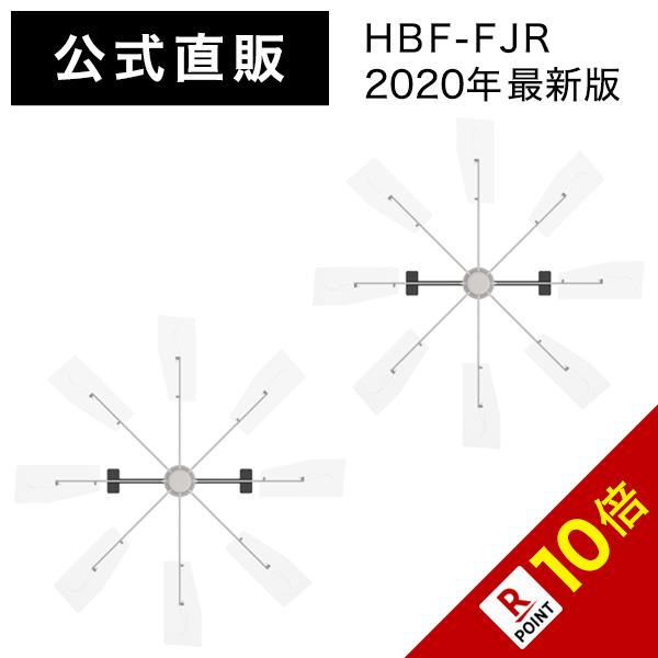 【2台セット】ハイブリッドファン・ファースト(クリアー) HBF-FJR C/W 株式会社潮