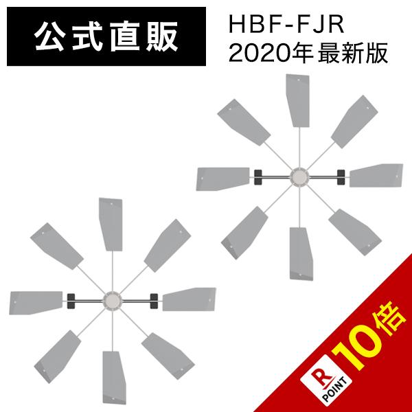 【2台セット】ハイブリッドファン・ファースト(シルバー) HBF-FJR S/W 株式会社潮