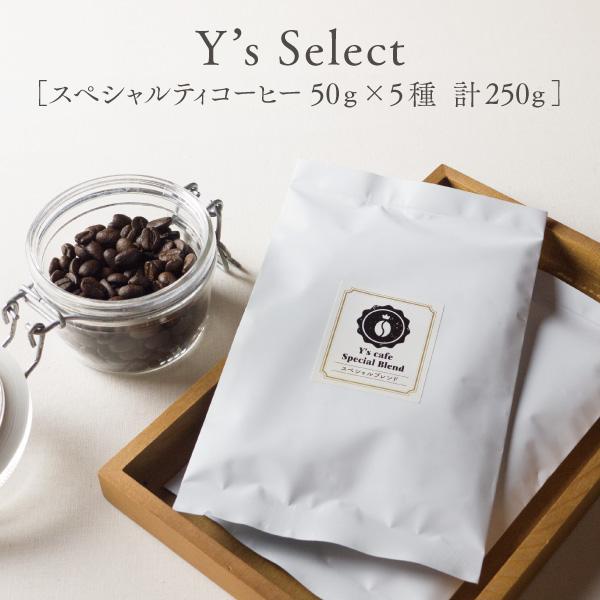 コーヒー豆は100%スペシャルティコーヒー 全12種類の中から5種類を自由に選べる 2020春夏新作 定番スタイル ワイズセレクト50g×5種 計250gスペシャルティコーヒー豆全12種類の中から自由に選べる自家焙煎のコーヒー豆お試しセット深煎り 送料無料 自家焙煎 メール便