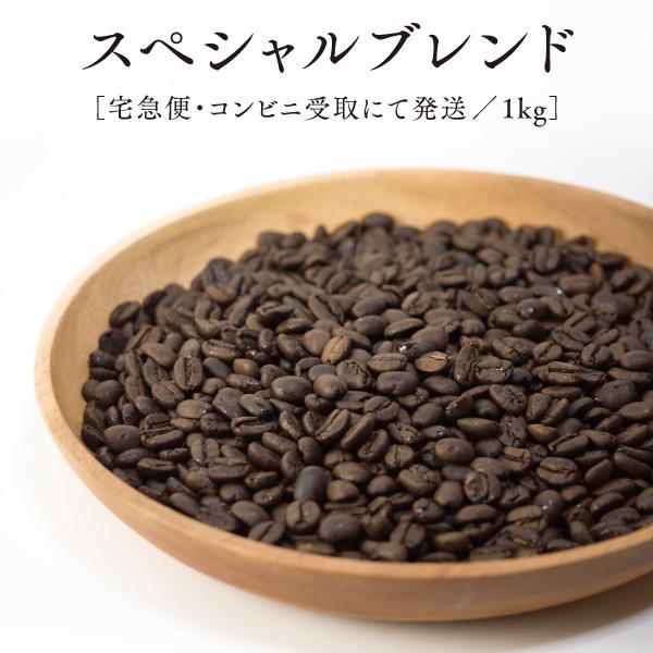 スペシャルブレンド1kg/宅急便にてお届け深煎り、自家焙煎のスペシャルティコーヒー豆ワイズカフェオリジナルブレンドコーヒー