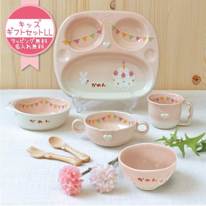 【送料無料】 出産祝い 食器セット 名入れ manners パーティー キッズギフトセットLL 女の子 かわいい ピンク 日本製 陶器 食器 セット 子ども食器 ギフト プレゼント ラッピング無料