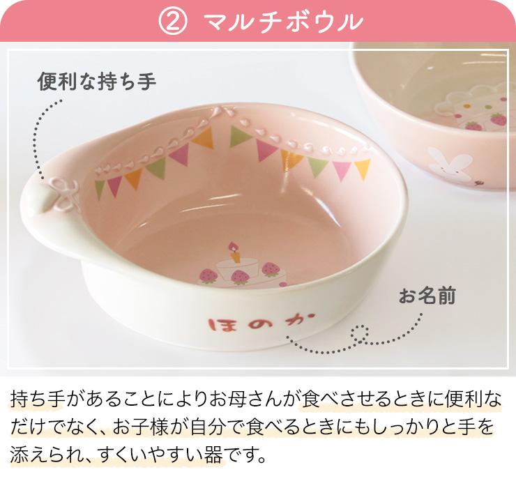 出産祝 内祝 誕生日祝 お食い初め 赤ちゃん プレゼント 日本製 ラッピング無料 名入れ無料  マナーが身につく 名前入り子ども食器  パーティー ベビーギフトセットLL  かわいい ピンク 女の子
