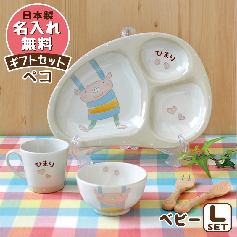 【送料無料】 出産祝 お誕生日祝 内祝 お食い初め 赤ちゃん プレゼント 日本製 名入れ無料無料ラッピング付 のっぽのポノシリーズ ペコ(ブタ) 【名前入り】 子ども食器 ベビーギフトセットL