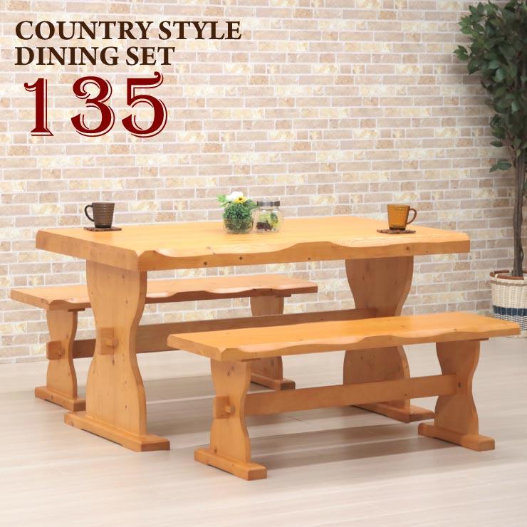 ダイニングテーブルセット カントリー 北欧パイン材 3点セット 135cm 4人掛 pet135-3-368na ベンチ2 ナチュラル色 ダイニング テーブル セット 机 ベンチ 長椅子 組立品 なぐり加工 うづくり仕上げ 浮作り うずくり 木製 天然木 アメリカン ウトレット m80 14s-4k