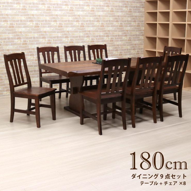 ダイニングテーブルセット カントリー 北欧パイン材 9点セット 180cm 8人掛 pet180-9-368br チェア8 ブラウン 茶色 ダイニング テーブル セット 机 チェア 椅子 イス いす 板座 なぐり加工 うづくり仕上げ 浮作り うずくり 木製 天然木 56s-6k