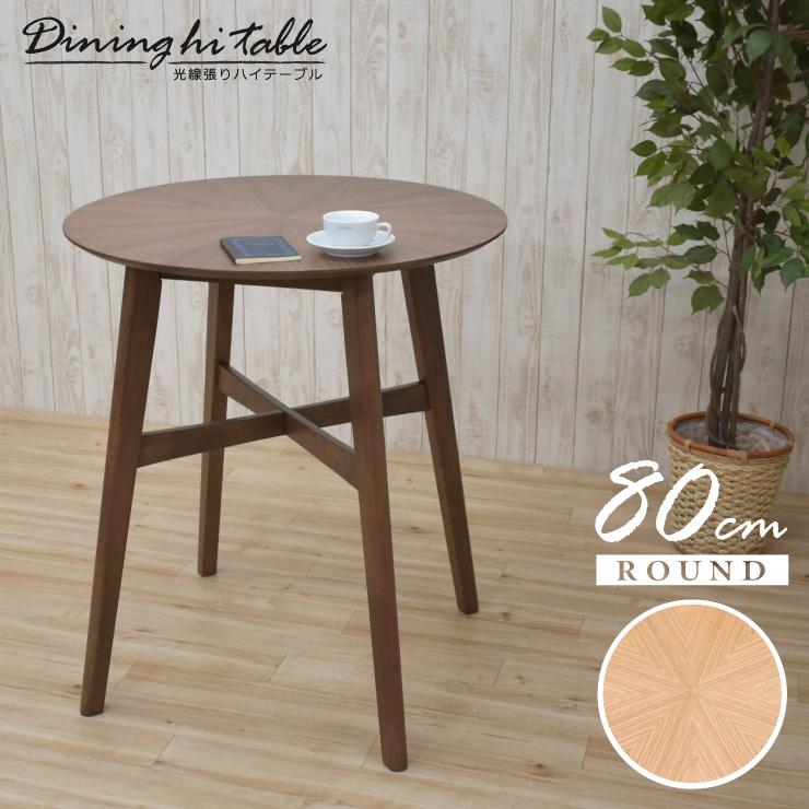 高さ91.5cm 円形 ダイニングテーブル ハイタイプ 幅80cm 光線張り 2人 sbbt80-359 木製 バースト ハイテーブル コンパクト バーテーブル モダン 北欧 おしゃれ シンプル 矢張り 3s-2k hr