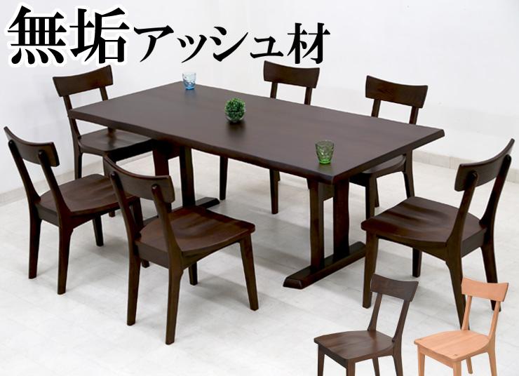 ダイニングテーブルセット 6人掛け 7点 190cm 椅子 6脚 ナチュラル ブラウン オールアッシュ 無垢材 ダイニングテーブル 7点セット ダイニングセット 6人用 木製 天然木 北欧 2色対応 hida-351