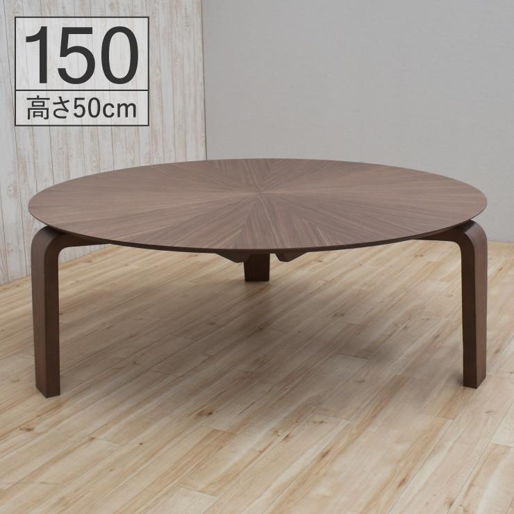 セミオーダー 丸テーブル 3本脚 光線張り センターテーブル 高さ50cm 北欧 幅150cm sbmr150-351wn-h50 ウォールナット色 リビング テーブル 机 バースト 円形 丸 円型 ラウンドテーブル 応接室 ロビー 木製 9s-2k nk