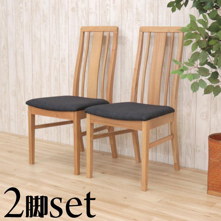 ダイニングチェアセット 2脚入 kapuri-ch-351 ナチュラルオーク 木製 天然木 ダイニング チェア イス 椅子 2点 セット ファブリック 布地 ウッドダイニング オーク材 完成品 シンプル リビング ファミリー カントリー カフェ おしゃれ 食卓 アウトレット 12s-1k-217 th hg