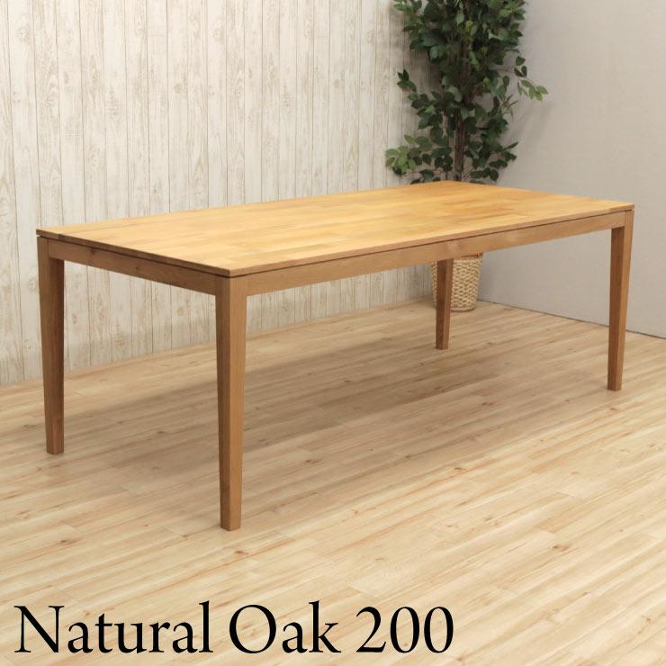 ダイニングテーブル 幅200cm 6 7 8人掛け ナチュラルオーク 木製 長方形 kapuri200-351 天然木 ウッドダイニング オーク材 組立品 長方形 シンプル 作業台 カフェ風 おしゃれ 大人数 食卓 ダイニング テーブル 机 アウトレット 9s-1k-317 roza hr hg