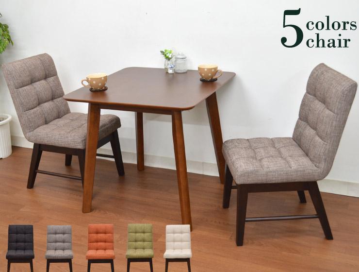 アウトレット 75cm ダイニングテーブル 3点セット 北欧 rozu75-3-361rati 選べる5色 椅子 ダイニングテーブルセット 3点 木製 ファブリック テーブル ダイニングセット グリーン オレンジ クッション モダン おしゃれ カフェrozu-361 rati-360 161