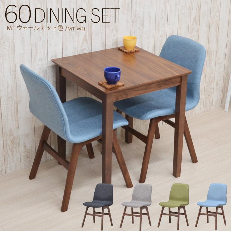 ダイニングテーブルセット 3点セット mt60-3-pani339 ダイニングセット テーブル イス2脚 MTウォールナット色/MT-WN 2人用 2人掛け 選べるカラー 4色 グリーン色 ブルー色 コンパクト 食卓 シンプル アウトレット 【お客様組立品】 10s-3k