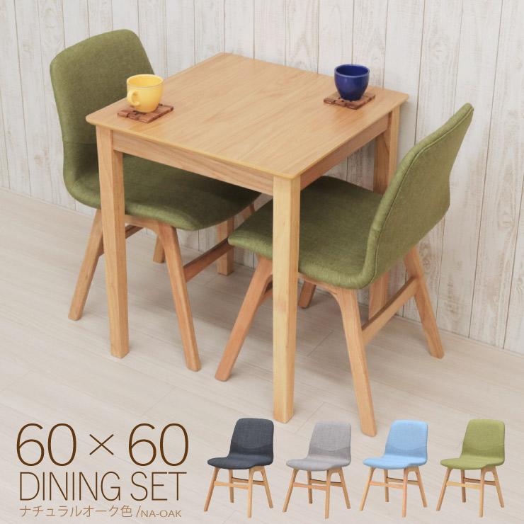 ダイニングテーブルセット 3点セット 幅60×60cm mt60-3-pani339naok ダイニングセット 2人用 2人掛け テーブル 机 デスク イス2脚 ナチュラルオーク色/NA-OAK 選べるカラー 4色 グリーン色 ブルー色 コンパクト 食卓 シンプル アウトレット お客様組立品 10s-3k so