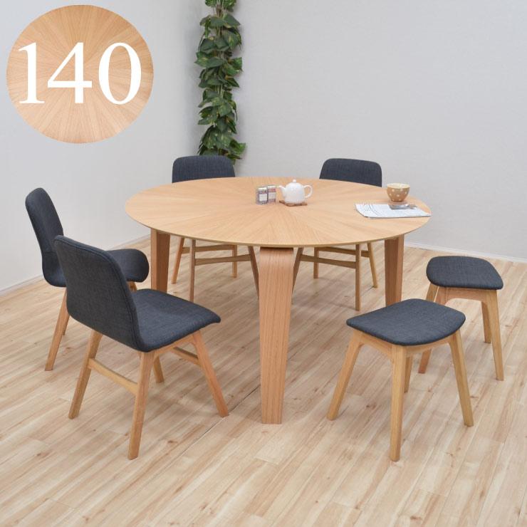 【在庫僅少】 ダイニングテーブルセット 丸テーブル 北欧 イス4脚 スツール2脚 布張り 幅140cm 光線張り 3本脚 7点セット 幅140cm ファブリック sbmr140-7st-pani339ok 6人用 6人掛け ダイニングセット ナチュラルオーク色/NA-OAK DGY色 バースト 布張り 丸型 円形 北欧 アウトレット 組立品 26s-8k so, 品質のいい:b693072c --- blacktieclassic.com.au