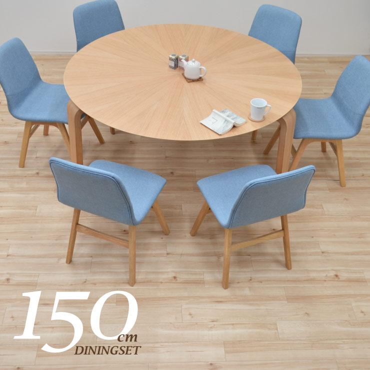 【半額】 幅150cm ダイニングテーブルセット so 丸テーブル 35s-8k 3本脚 光線張り 7点セット ファブリック ファブリック sbmr150-7-pani339ok 6人用 6人掛け ダイニングセット ナチュラルオーク色/NA-OAK BL色 バースト 布張り 丸型 円形 北欧 食卓 リビング アウトレット お客様組立品 35s-8k so, 美容コスメのビビ:af9a2a9d --- odishashines.com