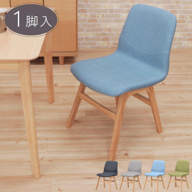ファブリック ダイニングチェア 1脚 pani-1ch-339ok ナチュラルオーク色 腰掛 椅子 イス 木製 北欧 シンプル モダン サイドチェア 待合室 お客様組立品 4s-1k-150