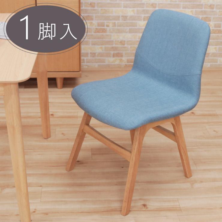 ファブリック ダイニングチェア 1脚 pani-1ch-339okbl ナチュラルオーク色 腰掛 椅子 イス 木製 北欧 シンプル モダン サイドチェア 待合室 お客様組立品 4s-1k-150