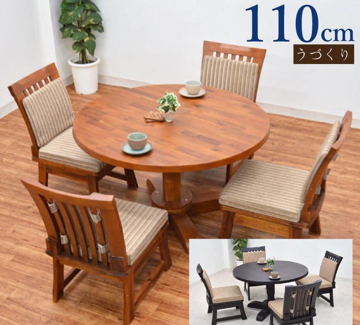 和風 ダイニングテーブルセット 丸テーブル 5点セット fuget110-5-360 110cm 丸 円 円卓 ラウンド テーブル  ライトブラウン ダークブラウン 回転椅子 4脚 うずくり うづくり仕上げ 4人用 4人掛け 和室 モダン 木製 アウトレット 27s-7k s80nk