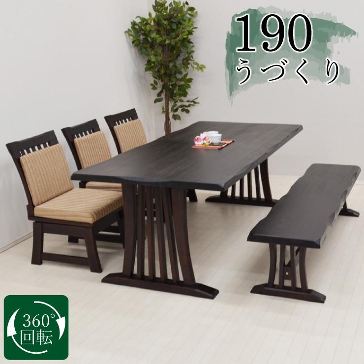 ダイニングテーブルセット 190cm 5点セット イス3 ベンチ1 ダークブラウン 回転椅子 fuget190-5-360dbr ダイニングセット 6人掛け 低め うづくり 低い 和風 モダン うずくり クッション 浮造り ファブリック ベンチ チェア 椅子 テーブル アウトレット 26s-6k m80nk