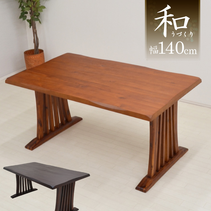 140cm ダイニングテーブル fuget140-360 ロータイプ 低め ダークブラウン色 ライトブラウン色 和風 和 モダン うづくり 食卓 うずくり 和室 スクエア アウトレット 6s-2k m815nk