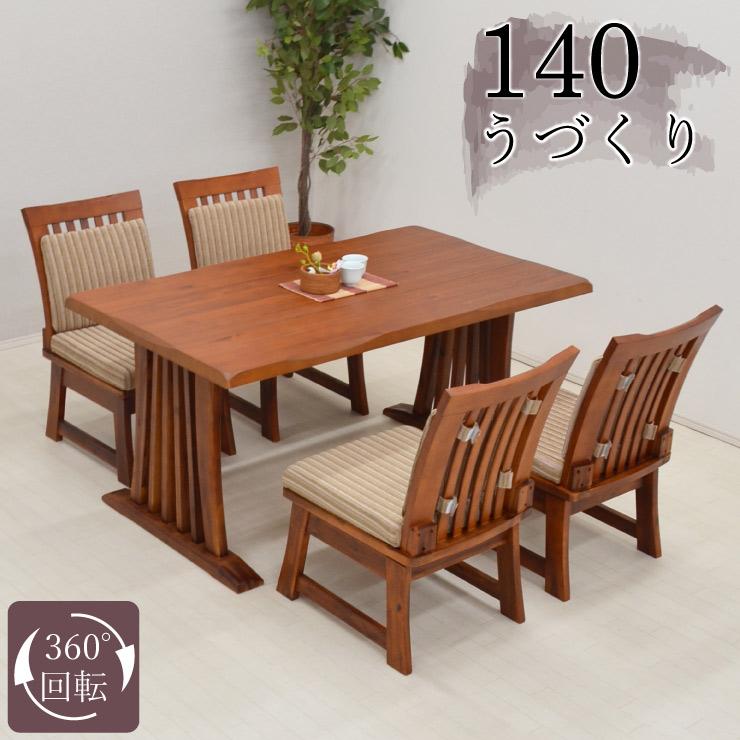 ダイニングテーブルセット 140cm 5点セット ライトブラウン 回転椅子 イス4 fuget140-5-360lbr ダイニングセット 4人掛け うづくり 和風 和 モダン ファブリック うずくり クッション スクエア 浮造り 長方形 食卓 チェア 椅子 テーブル アウトレット 27s-6k m80nk