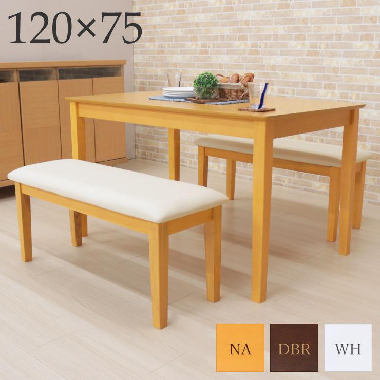 ダイニングテーブルセット 3点セット 4人掛 120cm ac120-3-360 ベンチ2 ダークブラウン ナチュラル ホワイト 白 ダイニング セット ベンチセット テーブル 机 ベンチチェア ベンチ 長椅子 木製 天然木 クッション シンプル リビング ファミリー 食卓 アウトレット 7s-3k s8hg