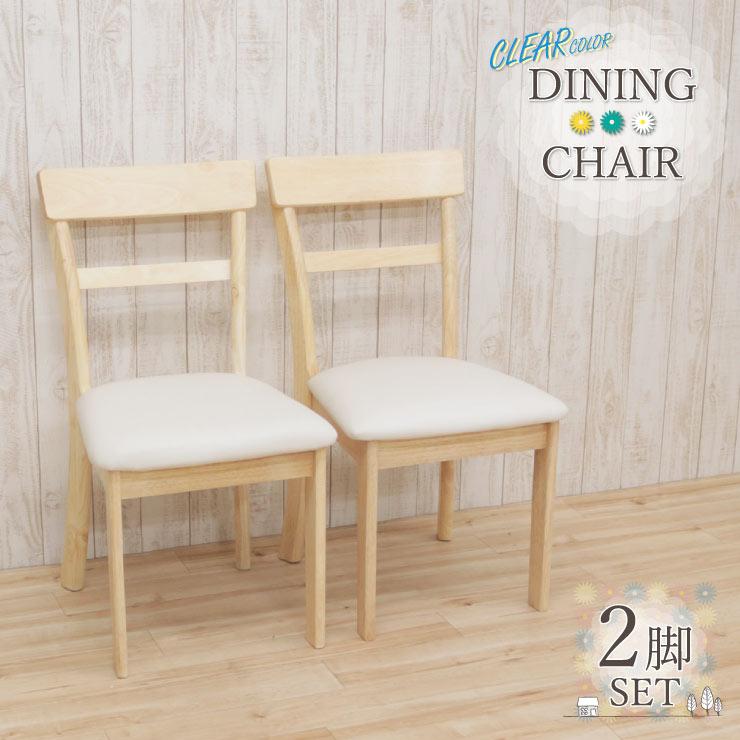 クリア塗装 ダイニングチェア 2脚セット meri-ch-360 クリア 白木 チェア 椅子 イス 木製 クッション 北欧 カフェ シンプル カントリー 食卓 リビング お洒落 ウッドダイニング 8s-1k-190 hg