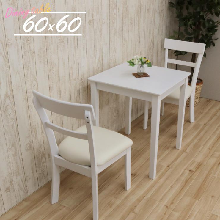 ダイニングテーブルセット ホワイト色 2人掛け 木製 幅60cm 奥行き60cm pt60-3-ab360wh 白色 白家具 2人用 3点セット コンパクト スリム ミニテーブル 北欧風 モダン 省スペース カフェ風 シンプル 食卓 リビング 単身 アウトレット 10s-2k hr so