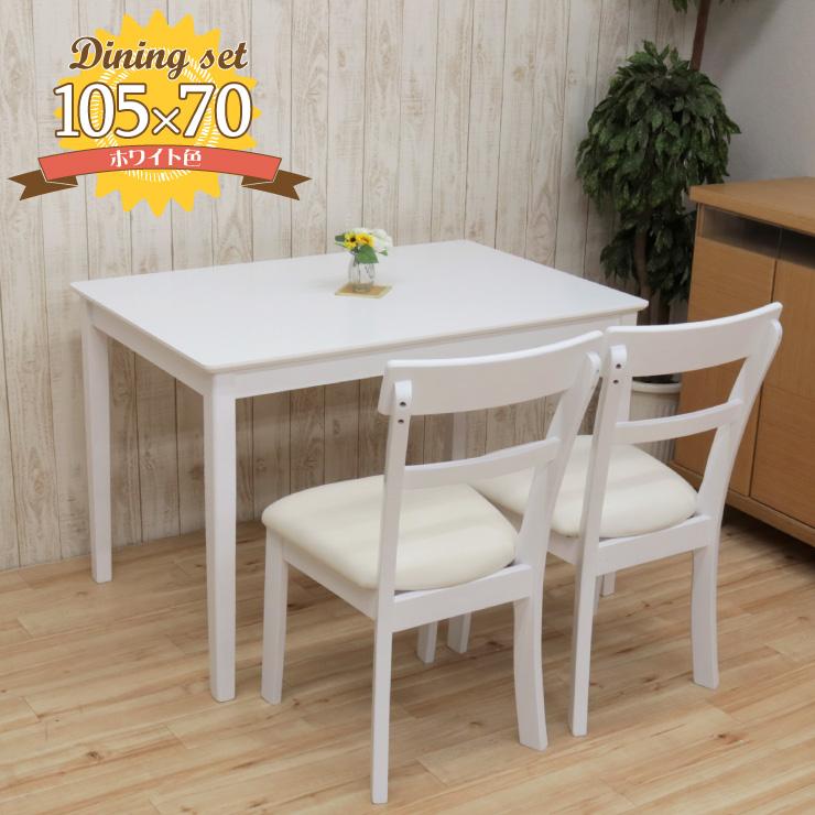 ホワイト ダイニングテーブルセット 幅105cm 木製 白色 クッション 2人掛け pt105-3-ab360wh pot 北欧風 ウッドダイニング 食卓セット リビング スリム ホワイト色 フレンチ風 インテリア 白家具 白色 モダン カフェ風 アウトレット 11s-2k hr