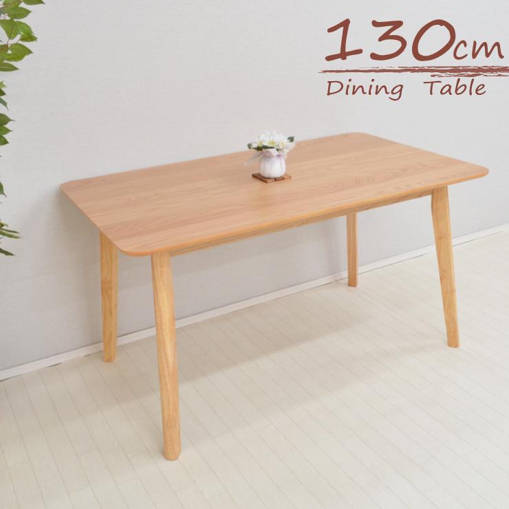 ダイニングテーブル 130cm rosiu130-360 ブラウン 木製 長方形 ナチュラルオーク スクエア おしゃれ ウッド 北欧 カフェ風 ダイニング リビング レクタングル ウッドダイニングテーブル バンビ シンプル テーブル 机 食卓 アウトレット m815 4s-1k 229 so