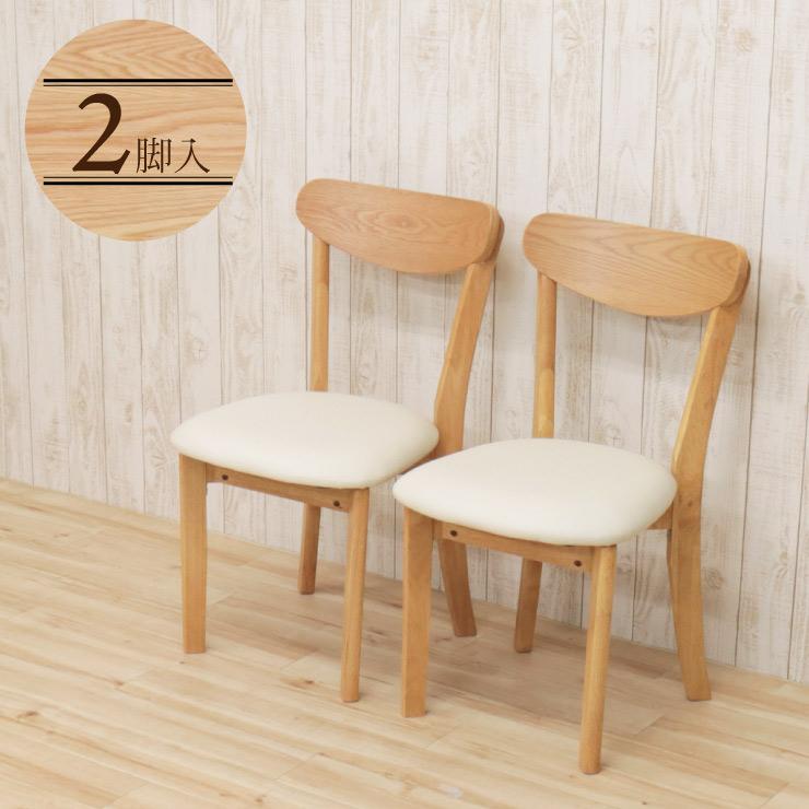ダイニングチェア 2脚セット rosiu-ch-360 完成品 木製 天然木 北欧 椅子 イス いす ナチュラルオーク色 ウッドダイニング クッション 合成皮革 おしゃれ ファミリー カフェ 北欧 食卓 シンプル モダン リビング アウトレット 8s-1k m80 hg