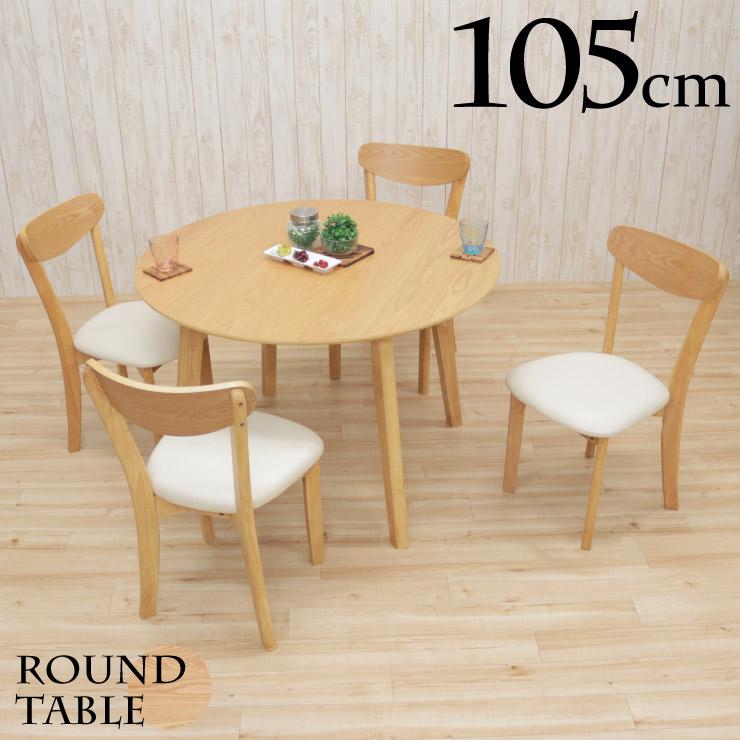 ダイニングテーブルセット 丸テーブル 5点セット 105cm 4人掛 rosiu105-5-360 ナチュラルオーク色 木製 ダイニング 丸 円型 円卓 ラウンド テーブル 机 イス 椅子 チェア シンプル カントリー 北欧 カフェ おしゃれ ファミリー セット 組立品 アウトレット 20s-3k m80 hg
