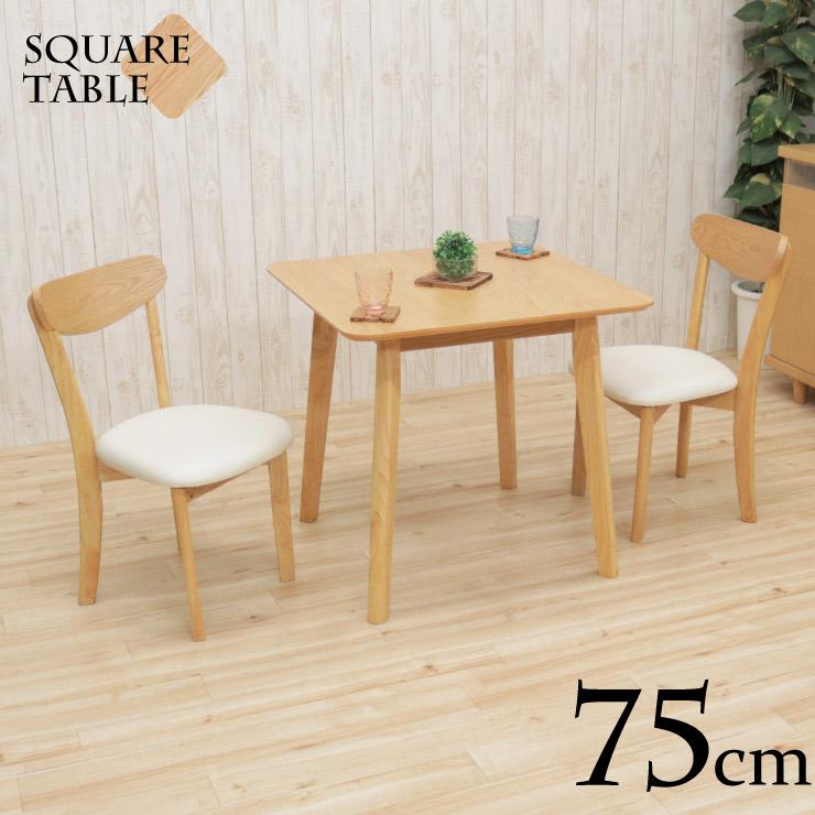 ダイニングテーブルセット 75cm 3点セット 2人掛 rosiu75-3-360 北欧 木製 オーク材 ナチュラルオーク色 2人用 3点 ダイニングセット テーブル 椅子 イス チェア セット 食卓 ウッドダイニング 組立品 シンプル カントリー カフェ モダン 11s-2k hg