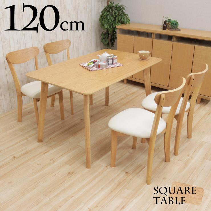 ダイニングテーブルセット 120cm 5点セット 4人掛 rosiu120-5-360 北欧 木製 オーク材 ナチュラルオーク色 4人用 長方形 ダイニングセット テーブル 椅子 イス チェア セット 食卓 ウッドダイニング 組立品 シンプル カントリー カフェ モダン アウトレット 20s-3k m80 hg