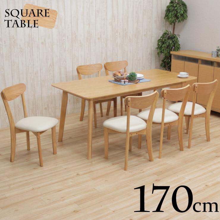 ダイニングテーブルセット 170cm 7点セット 6人掛 rosiu170-7-360 北欧 木製 オーク材 ナチュラルオーク色 6人用 長方形 ダイニングセット テーブル 椅子 イス チェア セット 食卓 ウッドダイニング 組立品 シンプル カントリー カフェ モダン アウトレット 32s-4k m80 hg