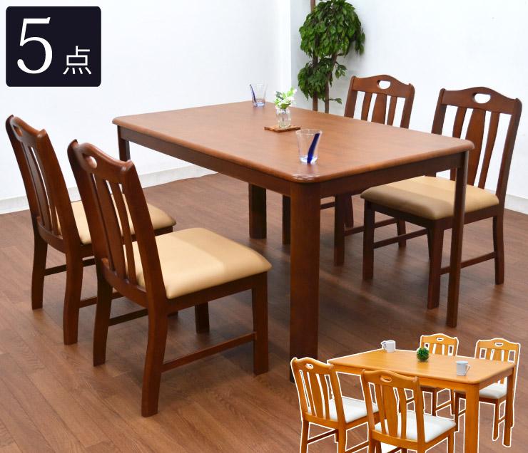 ダイニングテーブルセット 5点 4人用 ell-360 幅 135cm ライトブラウン ミドルブラウン ダイニングテーブル 5点セット ダイニングセット 木製 北欧 4人掛け 食卓 2色対応