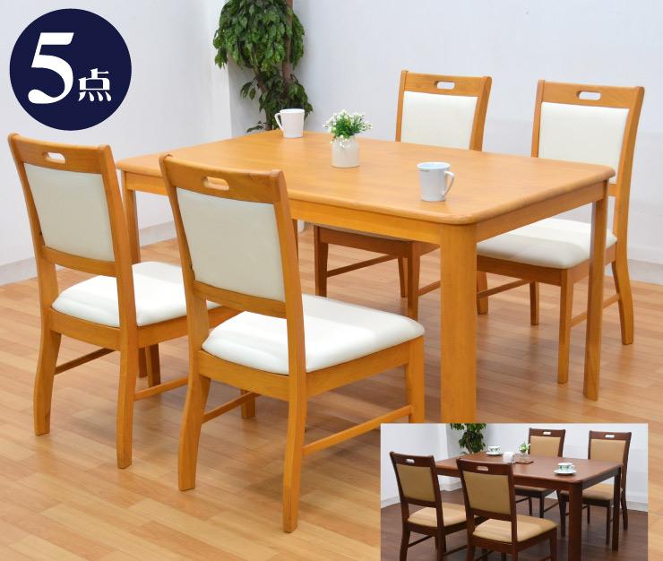 ダイニングテーブルセット 5点 幅 135cm 【椅子4】ric-360 ライトブラウン ミドルブラウン ダイニングテーブル 5点セット 取っ手付き 木製 無垢材 4人掛け 4人用 ダイニングチェア 背もたれクッションタイプ 2色対応