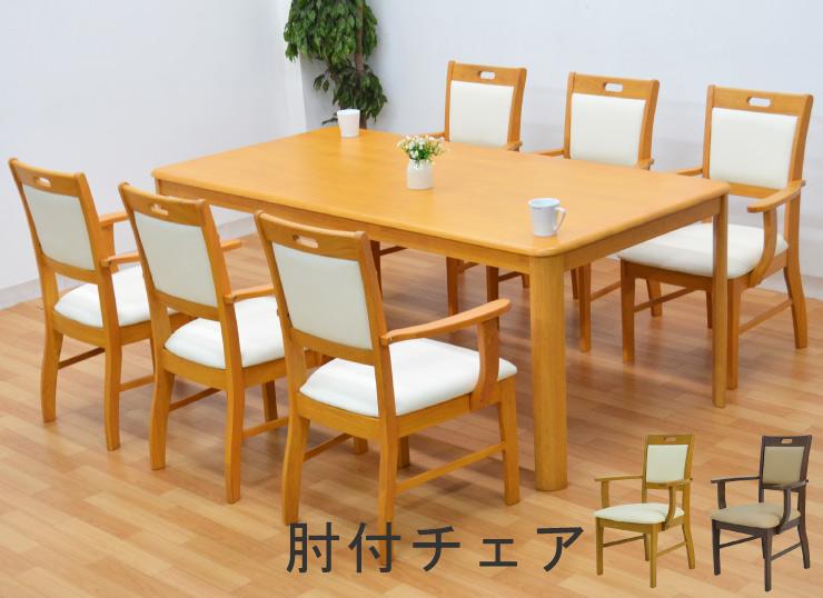 ダイニングテーブルセット 6人掛け 7点 肘付き 肘置き 幅 180cm 肘付椅子6 ric180mbr-97-360 ライトブラウン ミドルブラウン ダイニングテーブル 7点セット ダイニングセット 6人用 北欧 木製 椅子 完成品 クッション 2色対応 so
