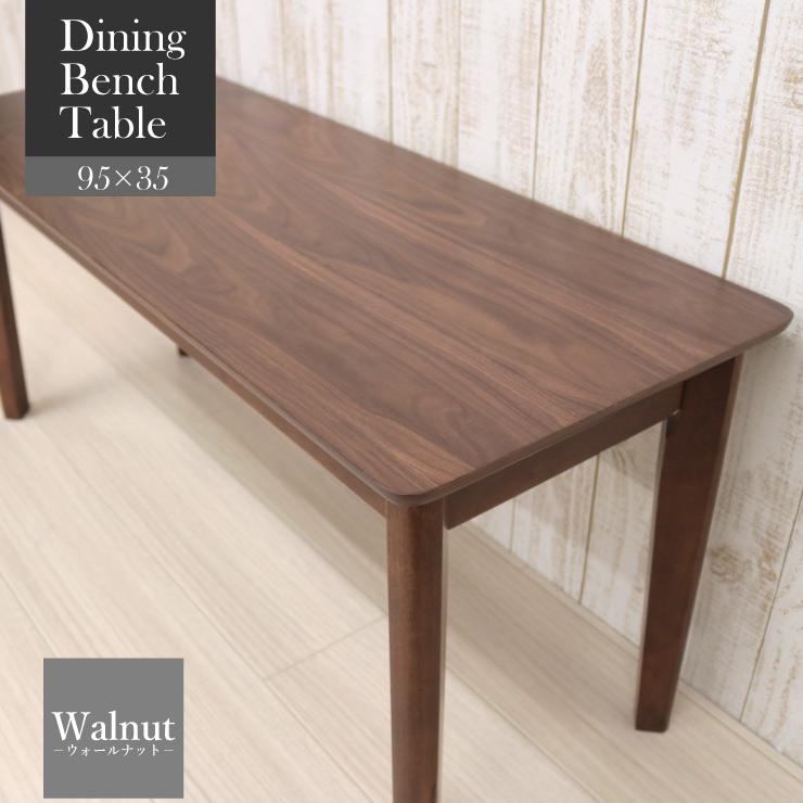 ベンチ テーブル 95cm mt-ben-360wn 2人用 ウォールナット材 ブラウン 茶色 組立品 木製 板座 ベンチチェア 玄関イス 長椅子 待合室 ダイニング ローテーブル サイドテーブル 2人掛け スツール シンプル コンパクト ミニ 北欧 かわいい モダン アウトレット 2s-1k-148 m80hg