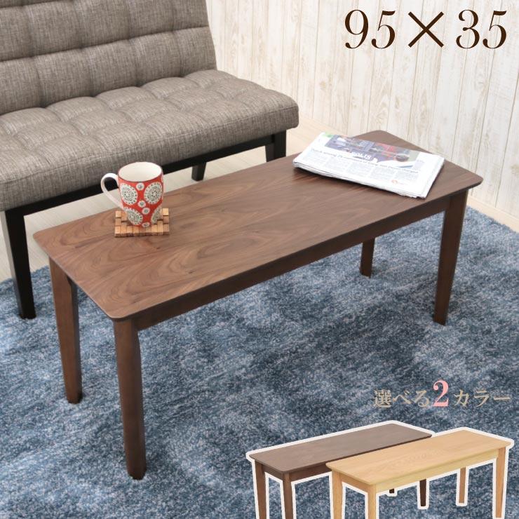 ベンチ テーブル 95cm mt-360-ben 2人用 ウォールナット ナチュラルオーク色 木目 組立品 木製 板座 ベンチチェア 玄関イス 長椅子 待合室 ダイニング ローテーブル サイドテーブル 2人掛け スツール シンプル ミニ 北欧 かわいい モダン アウトレット 2s-1k-148 m80hg