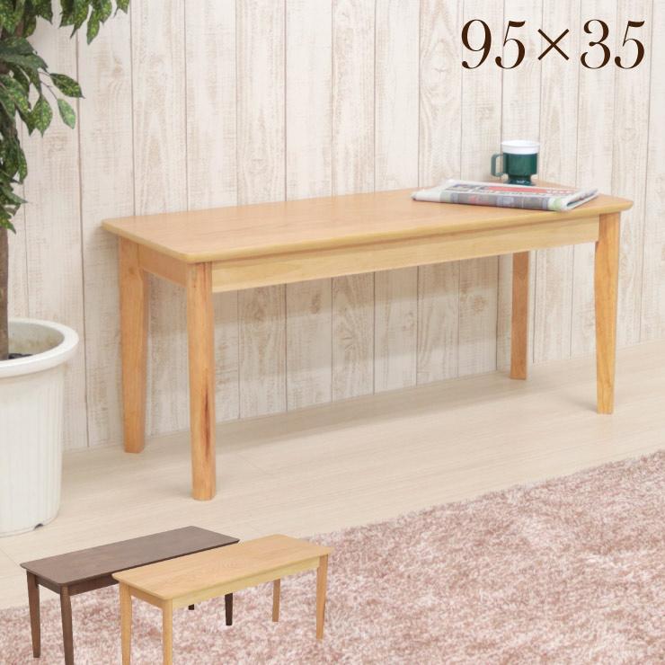 ベンチ チェア テーブル 95cm mt-ben-360 2人用 ウォールナット ナチュラルオーク色 木目 組立品 木製 板座 玄関イス 長椅子 待合室 ダイニング ローテーブル サイドテーブル 2人掛け スツール シンプル ミニ 北欧 かわいい モダン 2s-1k-148 hg