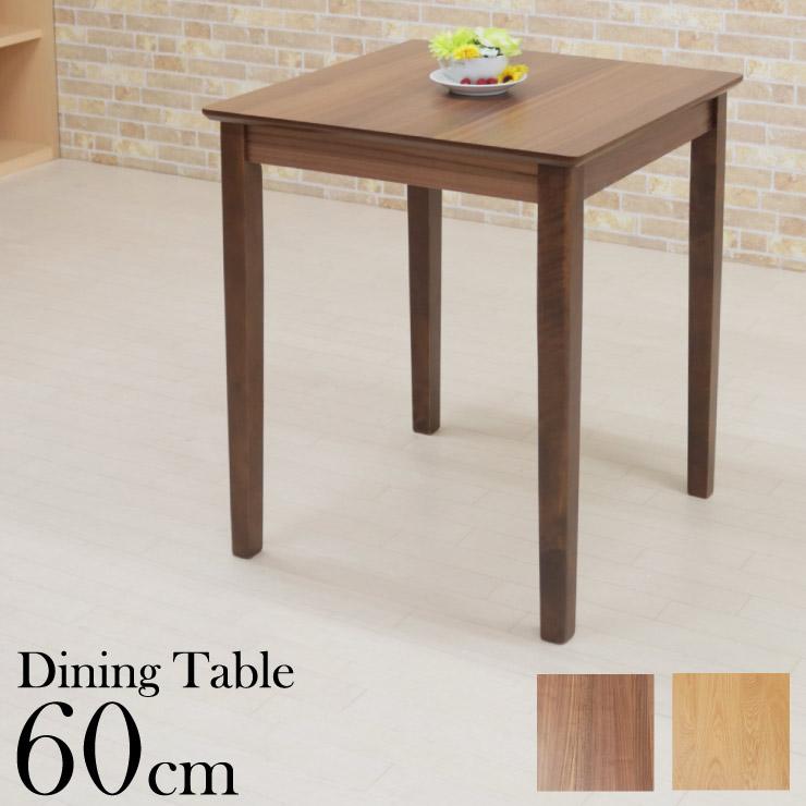 ダイニングテーブル 幅60×60cm 選べるカラー mt60-360 MTウォールナット色/MT-WN ナチュラルオーク色/NA-OAK 1人用 2人用 机 コンパクト スリム 北欧 食卓 おしゃれ モダン かわいい シンプル カフェ ウッドダイニング 木製 単品 お客様組立品 アウトレット 2s-1k-159 hg