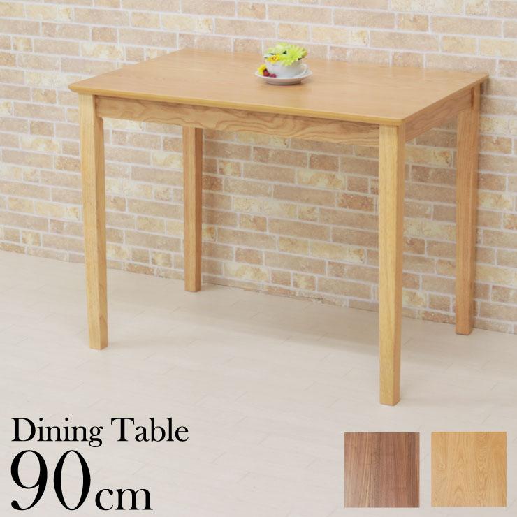 ダイニングテーブル 幅90×60cm 選べるカラー mt90-360 MTウォールナット色/MT-WN ナチュラルオーク色/NA-OAK 1人用 2人用 机 コンパクト スリム 北欧 食卓 おしゃれ モダン かわいい シンプル カフェ ウッドダイニング 木製 単品 お客様組立品 アウトレット 2s-1k-169 hg