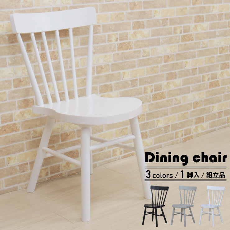 ダイニングチェア 1脚入 選べるカラー 3色 mrb-ch-360 ウィンザーチェア Windsor イギリス調 椅子 いす イス ブラック 黒 グレー 灰色 ホワイト 白 パーソナルチェア モダン カントリー 板座 木製 組立品 シンプル おしゃれ リビング カフェ アウトレット 4s-1k-150 hg
